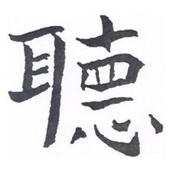 Antico ideogramma cinese che esprime la parola dialogo. A sinistra: orecchio; a destra dall'alto: l'interlocutore nella sua alterità e individualità; l'occhio; la sintesi (una linea orizzontale); il cuore (molto complesso con ben 4 elementi). Solo nella sintesi di quattro elementi: orecchio, occhio, alterità e cuore, si ha una comunicazione empatica.